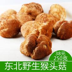 2015新货东北特产正宗野生猴头菇长白山猴头蘑菇菌干货山货250克