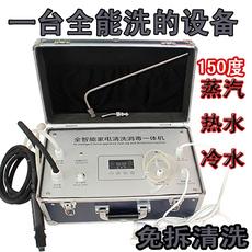 免拆油烟机空调一体机 高压高温蒸汽清洁机器 多功能家电清洗设备