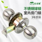 乐优家球锁房门室内卧室圆球形家用门锁厕所卫生间球型锁具通用型