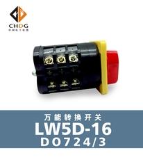 LW5D-16/3.D0724-B万能转换开关 电容柜 主屏 调节 3档3节 银点