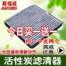 适用于 东风小康 风光 330 350 360 370 活性炭空调滤芯滤清器格