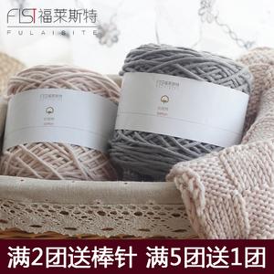 织围巾的毛线男女情人棉编织围巾线粗毛线牛奶棉宝宝毛线特价粗毛线