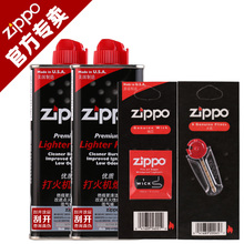 芝宝专用油煤油火石棉芯配件zppo 正品 zippo打火机油正版美国原装