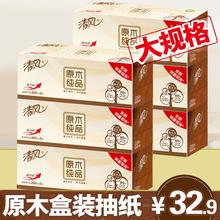 清风抽纸原木盒装面巾纸盒抽纸200抽*6盒硬盒车用抽纸巾多省包邮