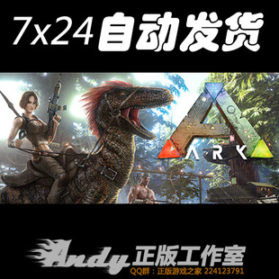 方舟生存进化 生存包合集 焦土DLC ARK Survival Evolved Steam