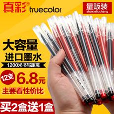 真彩中性笔0.5mm黑笔签字笔水笔黑色碳素笔12支办公用品文具批发