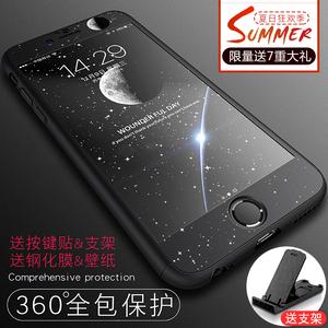 苹果6s手机壳全包iphone6保护套潮男女6plus新款防摔磨砂i6p硬壳定制手机壳