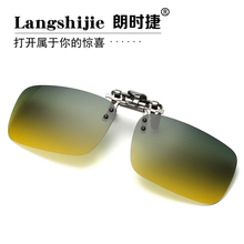 Day and night dual polarized lens clip for myopic men and women driving special night vision mirror clip Sunglasses