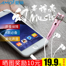 Amoi/夏新 k9手机话筒迷你小麦克风唱吧全民K歌唱歌手机直播