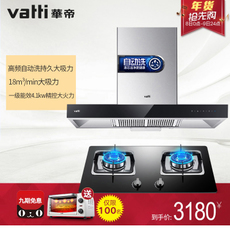 Vatti/华帝 i11079+i10034欧式顶吸自动清洗烟机燃气灶烟灶套装