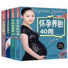 4本孕妇书籍十月怀胎全套知识 孕产妇保健备孕育儿怀孕书籍准妈妈食谱每日必读本 孕期书籍大全0-3岁新生儿护理百科全书胎教故事书
