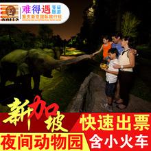 夜间野生动物园电子景点门票含中文解说含小火车