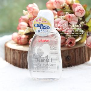 日本代购 Pigeon贝亲宝宝婴儿幼儿 植物性护肤按摩油抚触油婴儿按摩油