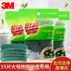3M思高百洁布15片洗碗布铁锅专用百洁擦厨房洗碗抹布去油污清洁布淘宝优惠券