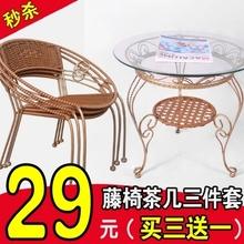 阳台户外椅子五件套组合休闲特价 小藤椅茶几三件套住宅家具桌椅