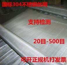 厂家直销20目60目80目100目200目400目不锈钢筛网过滤网窗纱网