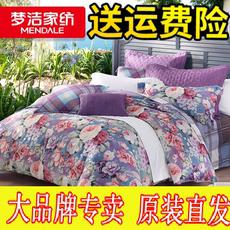 梦洁正品 纯棉磨毛四件套1.8cm 秋冬保暖 床单被套248X248 花千骨