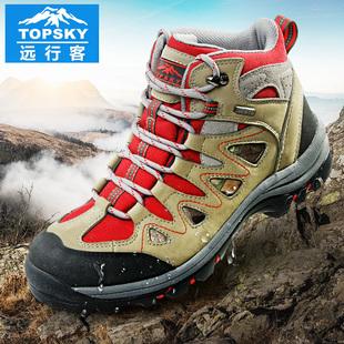 Topsky远行客户外男女款高帮登山鞋徒步鞋情侣探险防水爬山登山鞋