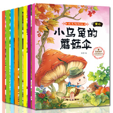 幼儿绘本0 7岁宝宝情商培养图画书幼儿园启蒙认知婴儿早教书籍亲子读物 全8册爱在成长系列绘本儿童睡前故事书3 6周岁图书