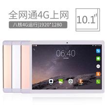 麦柴 M10超薄平板电脑10.1寸安卓八核WiFi手机12双卡4G通话全网通