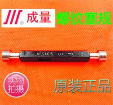 正品成量公制6H螺纹塞规量规通止规M8 10 12 14*0.5*0.75*1*1.25