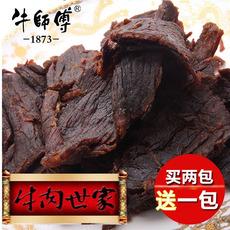 牛师傅手撕黑牛肉干五香风干牛肉片温州特产休闲零食吃货美食200g