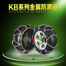 4WD汽车轮胎防滑链铁链SUV越野车防滑链钛合金雪地链KBKN系列