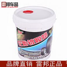 雷邦 汽车轮胎蜡 20L大桶 轮胎清洗保养蜡釉光亮剂 长效增黑增亮