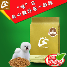 正楷比熊成犬专用狗粮 益生元天然狗粮牛肉味 去泪痕2.5KG