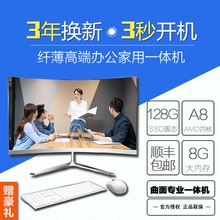 Beijing Ultra-thin Business Integration Computer Home Office Game Conference Desktop 21.27 inch Curved Surface Screen
