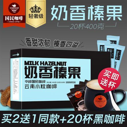 买就送套杯 中啡奶香榛果三合一速溶咖啡粉20条400克