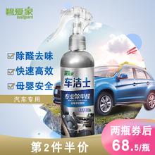 汽车除味剂 光触媒新车除甲醛除异味净化喷剂 车内除臭空气清新