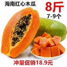 海南红心木瓜 8斤7-9个果 新鲜水果三亚特产青皮牛奶木瓜18.9包邮