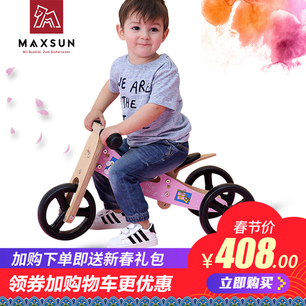 德国maxsun儿童三轮车 宝宝学步车 滑步车小孩 玩具车平衡车1-3岁