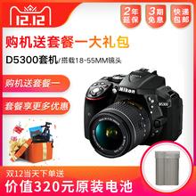 尼康D5300入门单反相机 55镜头 d5300套机 数码 Nikon 单反相机