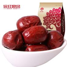 新疆特产零食红枣大枣 深红食品和田骏枣500g二等 买3送1同款