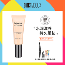 Bian Ka special shop bright face no time BB Cream Moisturizing Oil Control naked makeup concealment pore invisible long lasting replenishment liquid foundation