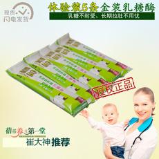 爱宝乳糖酶金装 婴  奶伴侣 助吸收 乳糖不耐受 防过敏 腹泻 5包
