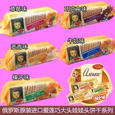 包邮俄罗斯原装进口爱莲巧大头娃娃饼干早餐办公室休闲早餐零食品