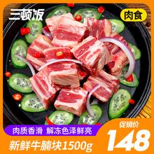 三顿饭草饲牛腩1500g牛肉块新鲜冷冻批发食材生鲜 包邮