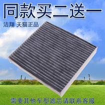 适配吉利博越空调滤芯博越空调冷气格滤清器网1.8T 2.0保养活性炭