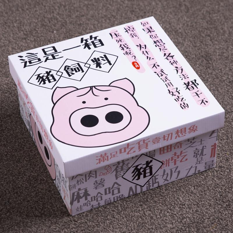 七夕抖音同款猪饲料零食少女心爆棚走心的生日礼物送男女生友闺蜜图片