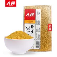 人民食品 黄河油小米500克五谷杂粮满68包邮