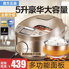 Midea/Meimei MB-WRD5031A Rice Cooker Household 5L Intelligent 2 Large Capacity 6 Genuine 4-8 Persons