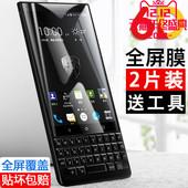 黑莓KEY2钢化膜全屏覆盖BlackBerry手机保护玻璃贴膜3D曲面防爆刮黑莓key2水凝膜抗蓝光款纳米软贴膜