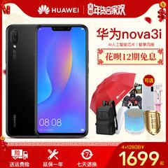12期免息/顺丰急速发】Huawei/华为 nova 3i手机官方旗舰店双4G全网通nova4i手机mate20Pro降价P20畅想9plus