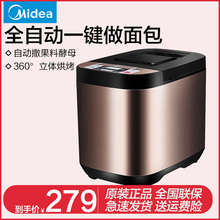 Midea/Meimei MM-ESC1510 Bakery Machine Fully Automatic Multi-functional Intelligent Double Spraying Fruit Material and Flour