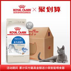 皇家猫粮室内成猫粮I27/皇家猫屋礼盒400g*10袋 28省包邮