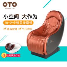 [OTO]EQ-09小型多功能豪华按摩椅家用休闲自动护理腰部臀部