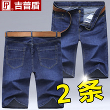 Summer skinny jeans, men's five-point casual jeans, men's slim straight barrel, men's loose seven-point mid-trousers